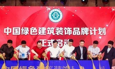 第五届中国建筑装饰行业绿色发展大会盛大召开安规电容